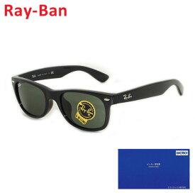 【クーポン対象】 【国内正規品】 RayBan Ray-Ban (レイバン) サングラス RB2132F-901-52 NEW WAYFARER ニュー ウェイファーラー フルフィット メンズ レディース 【送料無料(※北海道・沖縄は1,000円)】