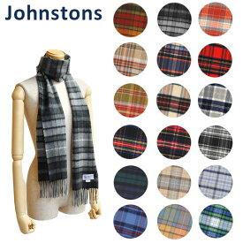 Johnstons ジョンストンズ カシミア ストール マフラー Cashmere Tartans WA000016 タータンチェック カシミア 100% メンズ レディース 小判 【送料無料(※北海道・沖縄は1,000円)】