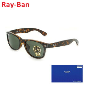 【クーポン対象】 【国内正規品】 RayBan Ray-Ban (レイバン) サングラス RB2132F-902L-55 NEW WAYFARER ニュー ウェイファーラー フルフィット メンズ レディース 【送料無料(※北海道・沖縄は1,000円)】