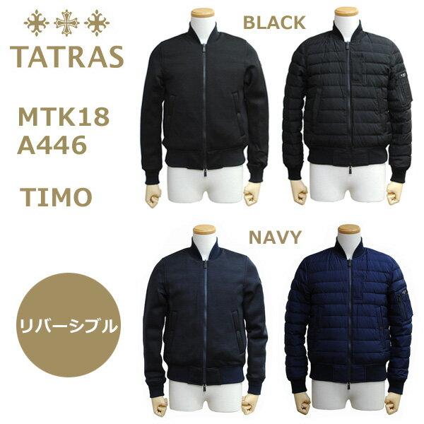 2017-2018秋冬 TATRAS (タトラス) ダウン メンズ MTK18A446 TIMO ダウンジャケット MA-1 MA1 BLACK ブラック NAVY ネイビー 【送料無料(※北海道・沖縄は1,000円)】