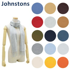 Johnstons ジョンストンズ カシミア ストール マフラー Cashmere Plains WA000016 無地 Plain カシミア 100% メンズ レディース 小判 【送料無料(※北海道・沖縄は1,000円)】