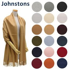 Johnstons ジョンストンズ カシミア 大判 ストール マフラー Solid Stole WA000056 ソリッドストール カシミア 100% メンズ レディース 【送料無料(※北海道・沖縄は1,000円)】