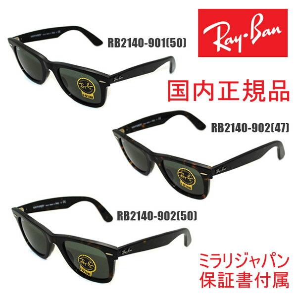 【国内正規品】 RayBan Ray-Ban (レイバン) サングラス RB2140-901/50 RB2140-902/47 RB2140-902/50 メンズ 【送料無料(※北海道・沖縄は1,000円)】