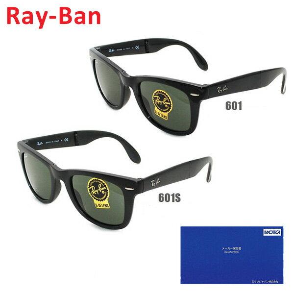 【国内正規品】 RayBan Ray-Ban (レイバン) サングラス RB4105-601-50 RB4105-601S-50 折り畳み式 メンズ 【送料無料(※北海道・沖縄は1,000円)】
