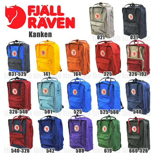 FJALL RAVEN(フェールラーベン) カンケンバッグ リュックサック Kanken 23510 16L ナップサック デイパック バックパック 【送料無料(※北海道・沖縄は1,000円)】