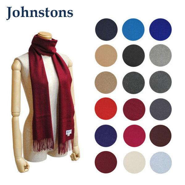 2017-18秋冬 Johnstons ジョンストンズ カシミア ストール マフラー Cashmere Plains WA000016 無地 Plain カシミア 100% メンズ レディース 【送料無料(※北海道・沖縄は1,000円)】
