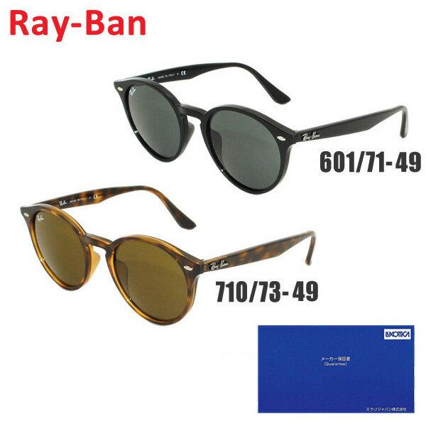 【国内正規品】 RayBan Ray-Ban (レイバン) サングラス RB2180F 601/71 710/73 49 51サイズ フルフィット メンズ レディース 【送料無料(※北海道・沖縄は1,000円)】