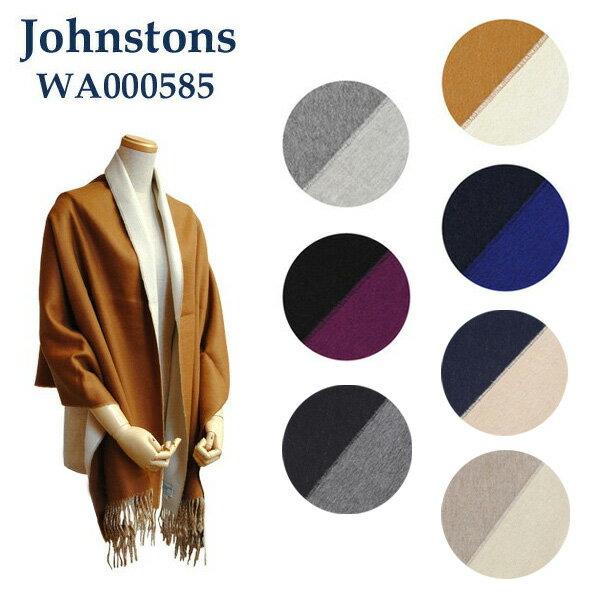 2017AW Johnstons ジョンストンズ カシミア 大判 ストール マフラー Contrast Reversible Stole WA000585 カシミア 100% 全4色 メンズ レディース 【送料無料(※北海道・沖縄は1,000円)】