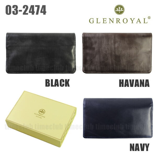 グレンロイヤル 財布 長財布 03-2474 BLACK HAVANA NAVY GLENROYAL 保存用ボックスあり ブライドル レザー メンズ 【送料無料(※北海道・沖縄は1,000円)】