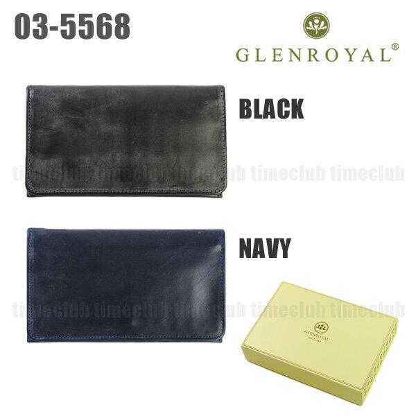 グレンロイヤル 財布 長財布 03-5568 BLACK NAVY GLENROYAL 小銭入れ付 保存用ボックスあり ブライドル レザー メンズ 【送料無料(※北海道・沖縄は1,000円)】