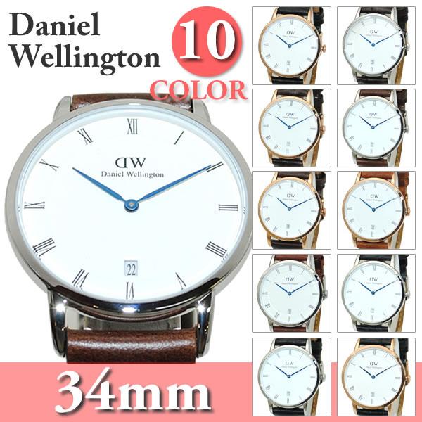 Daniel Wellington (ダニエルウェリントン) 時計 腕時計 34mm 革ベルト レザー 1131DW 1132DW 1133DW 1140DW 1141DW 1142DW 1143DW メンズ レディース 【送料無料(※北海道・沖縄は1,000円)】