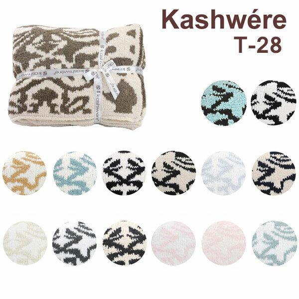 KASHWERE カシウエア T-28 ブランケット Throw Damask Pattern カシウェア 2017 【送料無料(※北海道・沖縄は1,000円)】