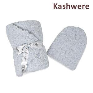 KASHWERE カシウエア BB-63C-15-30 ベビーブランケット キャップ ベビーブルー カシウェア 帽子 【送料無料(※北海道・沖縄は1,000円)】