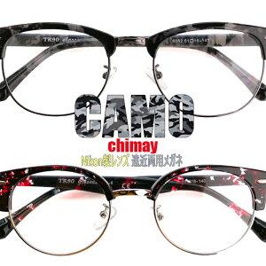 日本製 Nikon レンズ使用 カモフラージュ シメイ ニコン 遠近両用メガネ[全額返金保証]乱視 矯正 対応 乱視 遠近両用 メガネ 老眼鏡 おしゃれ 男性用 メンズ 中近両用 眼鏡 シニアグラス
