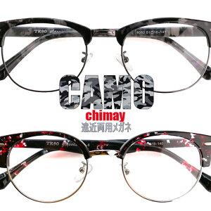 カモフラージュ シメイ 遠近両用メガネ[全額返金保証] 老眼鏡 おしゃれ 男性用 中近両用 眼鏡 遠近両用 老眼鏡 シニアグラス
