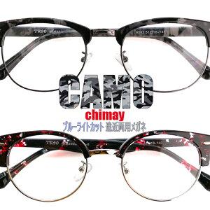 (BLC)ブルーライトカット 紫外線カット 遠近両用メガネ カモフラージュ シメイ[全額返金保証] 老眼鏡 おしゃれ 男性用 中近両用 眼鏡 遠近両用 老眼鏡 シニアグラス