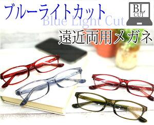 ブルーライトカット 遠近両用メガネ(BDL)TRクリアフレーム709 遠近両用眼鏡[全額返金保証] 老眼鏡 おしゃれ 男性 女性用 遠近両用 老眼鏡 シニアグラス リーディンググラス