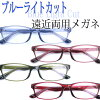 Far and near for two uses convex glasses senior glass reading glass for the far and near for two uses glasses (BDL)TR clear frame 709 bifocals [full refund guarantee] convex glasses stylish male woman