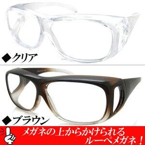ルーペメガネ グラスルーペ(1.5倍率)メガネルーペ・メガネ型ルーペ・メガネ式ルーペ,メガネの上から掛けられるルーペ メガネ