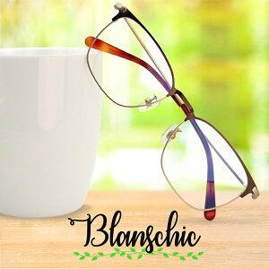 (BLC)ブルーライトカット 紫外線カット 遠近両用メガネ ブランシック クラシック(cl-3063)[全額返金保証] 老眼鏡 おしゃれ 男性 女性用 メンズ レディース 中近両用 眼鏡 遠近両用 老眼鏡 シ