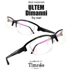 (BLC)ブルーライトカット 紫外線カット 遠近両用メガネDimanni [全額返金保証] 老眼鏡 おしゃれ 男性用 中近両用 眼鏡 遠近両用 老眼鏡 シニアグラス