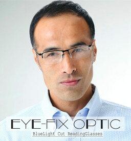 【3,000円ぽっきり価格!】ブルーライトカット 紫外線カット 遠近 両用メガネ Eye Fix Optic (小窓 境目あり)[全額返金保証]遠近両用眼鏡 老眼 鏡 リーディンググラス ブルーライトカット眼鏡 ブルーライトカットめがね PCメガネ PC眼鏡 メンズ UVカット 軽量 おしゃれ