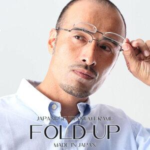 跳ね上げ式 ブルーライトカット 老眼鏡 フォールドアップ リーディンググラス[全額返金保証]ブルーライトカット 跳ね上げ式 メガネ ハネアゲ シニアグラス 老眼鏡 おしゃれ 日本製
