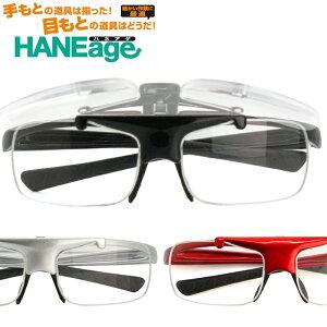ルーペ メガネ 跳ね上げ フリップアップ HANEage ルーペメガネ(ブラック) 1.6倍率[全額返金保証]ハネ上げ ハネアゲ メガネ 型 ルーペ 老眼鏡 リーディンググラス 拡大鏡
