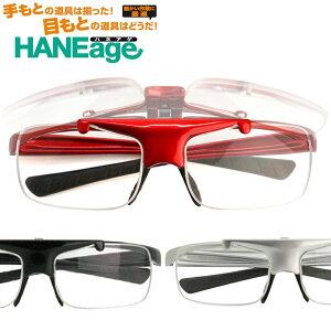 ルーペ メガネ 跳ね上げ フリップアップ HANEage ルーペメガネ(レッド) 1.6倍率[全額返金保証]ハネ上げ ハネアゲ メガネ 型 ルーペ 老眼鏡 リーディンググラス 拡大鏡