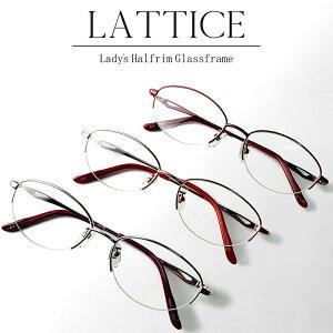 (BLC)ブルーライトカット 紫外線カット 遠近両用メガネ ラティスナイロール(KS-2078N)[全額返金保証] 老眼鏡 おしゃれ 女性 レディース 中近両用 眼鏡 遠近両用 老眼鏡 シニアグラス