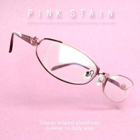 日本製 Nikon レンズ使用 ピンクステン ニコン 遠近両用メガネ[全額返金保証]乱視 矯正 対応 乱視 遠近両用 メガネ 老眼鏡 おしゃれ 女性用 レディース 中近両用 眼鏡 シニアグラス リーディンググラス