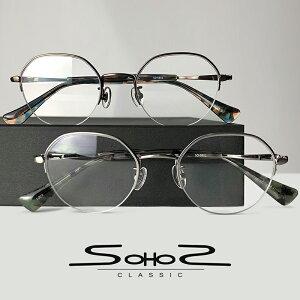 ブルーライトカット 紫外線カット 遠近両用メガネ セット ソーホーズクラシック (SO-9802)[全額返金保証]遠近両用眼鏡 中近両用メガネ 老眼鏡 リーディンググラス ブルーライトめがね PCメ