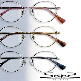 日本製 Nikon レンズ使用 ソーホーズクラシック (SO-9805) ニコン 遠近両用メガネ[全額返金保証]乱視 矯正 対応 乱視 遠近両用 メガネ 老眼鏡 おしゃれ 男性用 メンズ 中近両用 眼鏡 シニアグラス リーディンググラス