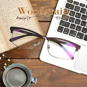 (BLC)ブルーライトカット 紫外線カット 遠近両用メガネ TRウッドグレイン(6081)[全額返金保証]遠近両用眼鏡 中近両用メガネ 老眼鏡 ブルーライトカット眼鏡 ブルーライトカットめがね PCメ