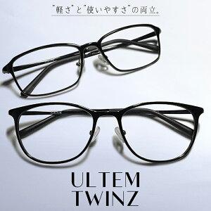 ブルーライトカット 中近両用メガネ ウルテムツインズ (6346)[全額返金保証]ブルーライト カット 老眼鏡 メガネ 眼鏡 男性 用 パソコン メガネ シニアグラス メンズ おしゃれ リーディング