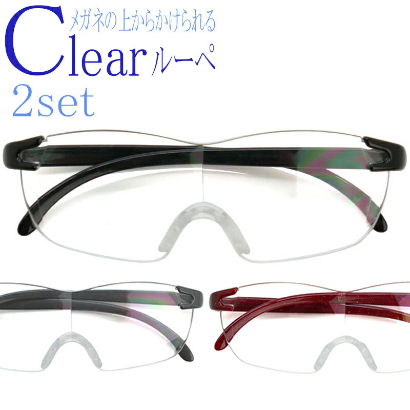 【セットでお得!】ルーペ メガネ2個セット ≪1.6倍率≫クリアルーペ 拡大鏡 (ブラック)[送料無料・全額返金保証]ルーペ 眼鏡 メガネの上から掛けられるルーペ 1.6倍 老眼鏡 リーディンググラスをお使いの方に!
