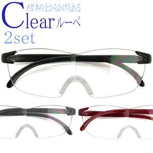 【セットでお得!】ルーペ メガネ2個セット ≪1.6倍率≫クリアルーペ 拡大鏡 [送料無料・全額返金保証]ルーペ 眼鏡 メガネの上から掛けられるルーペ 1.6倍 老眼鏡 リーディンググラスをお