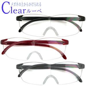 ルーペ メガネ ≪1.6倍率≫クリアルーペ 拡大鏡 (ブラック)[送料無料・全額返金保証]ルーペ 眼鏡 メガネの上から掛けられるルーペ 1.6倍 老眼鏡 リーディンググラスをお使いの方に!
