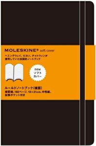 【10%OFF・期間限定】 MOLESKINE モレスキン(モールスキン) ノート ・ Soft Notebook ソフトカバー ルールドノートブック(横罫) / ラージ 連絡帳 自由帳 方眼 横罫 a5 b5 b6 かわいい スケジュール帳 手帳