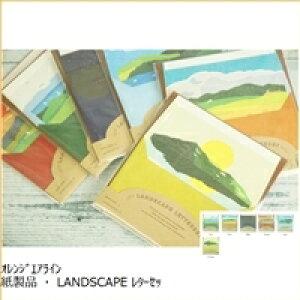 ORANGE AIRLINES オレンジエアライン 紙製品 ・ LANDSCAPE レターセット Farm レターセット 便箋 お便り 手紙 おしゃれ かわいい シンプル スケジュール帳 手帳のタイムキーパー