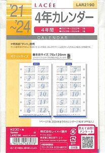 【30%OFF・期間限定】 RAYMAY レイメイ 2021年1月始まり(2020年12月始まり) システム手帳リフィル 年間式 ミニ6 (6穴) 21ラセ (ポケット) 4年カレンダー スケジュール帳 手帳のタイムキーパー