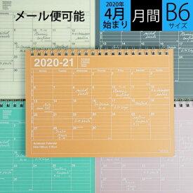 MARKS マークス 2020年4月始まり 手帳 月間式(月間ブロック) B6 ノートブックカレンダー・S 大人かわいい おしゃれ 可愛い キャラクター 手帳カバー エディット edit スケジュール帳 手帳のタイムキーパー