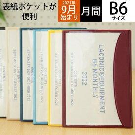 スケジュール帳 2022 年1月始まり LACONIC ラコニック 2021年9月始まり 手帳 月間式(月間ブロック) B6 M フラップポケット 干支 リフィル 仕事計画 大人かわいい おしゃれ 手帳カバー 日記帳 サイズ゛ 手帳のタイムキーパー