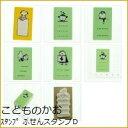 KODOMONOKAO こどものかお スタンプ ・ ふせんスタンプD デザイン文具 スケジュール帳 手帳のタイムキーパー