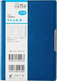 TAKAHASHI 高橋手帳 2020年1月始まり 手帳 A6 218 リシェル8 高橋書店 小物 システム ビジネス リフィル ほぼ スケジュール帳 手帳のタイムキーパー