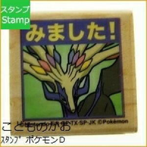 KODOMONOKAO こどものかお スタンプ ・ ポケモンD みました スタンプ台 オーダー キャラクター かわいい 手帳 印鑑 ハンコ スケジュール帳 手帳のタイムキーパー