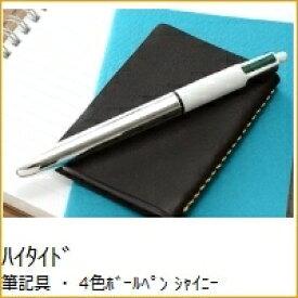 HIGHTIDE ハイタイド 筆記具 ・ 4色ボールペン シャイニー1.0 Bic スケジュール帳 手帳のタイムキーパー