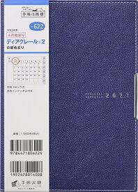 TAKAHASHI 高橋手帳 2021年4月始まり 手帳 B6 No.622 ディアクレール(R)2 [紺] 高橋書店 B6判 大人かわいい おしゃれ 可愛い キャラクター 手帳カバー 日記帳 サイズ スケジュール帳 手帳のタイムキーパー