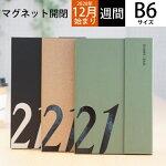 マークス10.02〜11.05とじ手帳A6サイズマグネット10−11