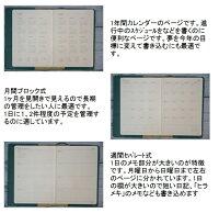 HIGHTIDEハイタイド10年10月始まり(2011年1月始まり対応)とじ手帳B6サイズイーリス